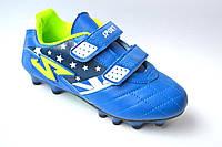 Кроссовки для футбола голубые Alemy Kids р 31-36