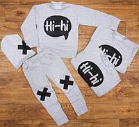 Детский спортивный костюм ''Hi-hi'', серый +шапочка в подарок.