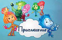 Пригласительные Фиксики 10 шт. на День рождения в стиле Фиксики