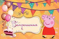 Запрошення Свинка Пеппа 10 шт. на День народження в стилі Свинка Пеппа