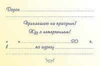 Пригласительные Баранчик Шон 10 шт. на День рождения в стиле Баранчик Шон