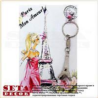 Брелок Эйфелева башня с открыткой Paris Mon Amour