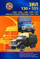 Книга Зил 130 / 131 Руководство по диагностике и ремонту в гараже и дороге