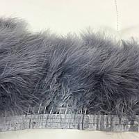 Тесьма из лебяжьих перьев .Цвет Grey. Цена за 0.5м