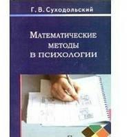 Математические методы в психологии.  Суходольский Г.В.