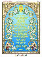Молитва Отче наш. Икона для вышивки бисером.
