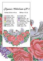 Рушник свадебный под вышивку РС 02