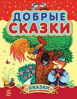 Книга Сказки дочке и сыночку: Добрые сказки (сборник 2) С193003Р Ранок Украина
