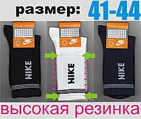 """Мужские носки демисезонные спортивные  """"NIKE""""  найк 41-44 ассорти высокая резинка  НМД-245"""