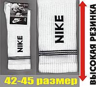 """Мужские носки демисезонные спортивные  """"NIKE""""  найк 42-45 белые высокая резинка  НМД-246"""