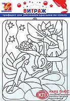 "Луч Трафарет для рисования красками по стеклу ""Кулончики"" 22С1404-08 арт. 940184"