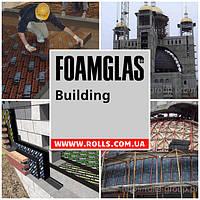 Foamglas долговечный утеплитель для капитального строительства