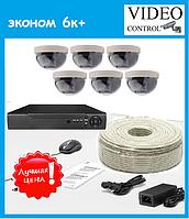 """Комплект видеонаблюдения из 6-ти камер """"Эконом 6к+"""""""