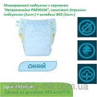 Kомплект Многоразовый Подгузник с Карманом и Вкладыш Premium 3-9 кг 221C