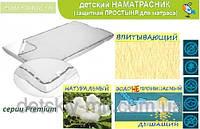 Наматрасник Непромокайка Premium Поверхность 70*140см 7014012B