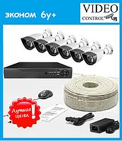 """Система наружного видеонаблюдения для котеджей 6 камер """"Эконом 6у+"""""""