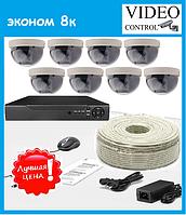 """Комплект видеонаблюдения 8 камер """"Эконом 8к"""""""