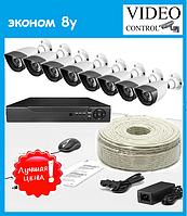 """8-ми камерная система видеонаблюдения """"Эконом 8у"""""""
