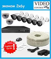 """Комплект видеонаблюдения для офиса """"Эконом 2к6у"""""""