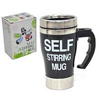Кружка-мешалка «Self stirring mug» новинка 2016года !