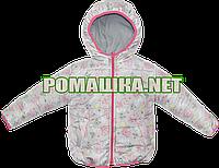 Детская осенняя, весенняя куртка с капюшоном для девочки, на флисе и синтепоне, р. 86, 92, 98, 104 Украина Д22