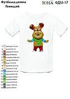 """Детская футболка с рисунком для вышивки бисером """"Геннадий"""""""