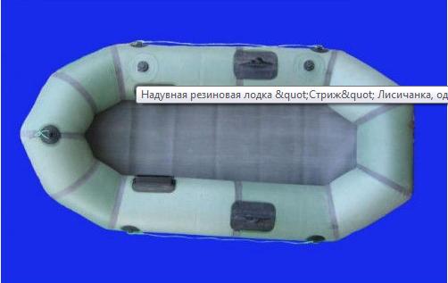резиновые лодки продажа через интернет