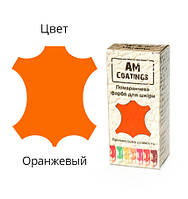 Краска для кожи оранжевая AM Coatings 35 мл
