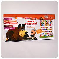 Интерактивный плакат «Маша и Медведь. Алфавит»