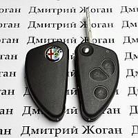 Корпус выкидного ключа для Alfa Romeo (Альфа Ромео) 3 - кнопки