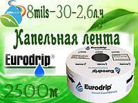Капельная лента EuroDrip Eolos CLS 17 mm (8 mil ,имиттер 30 см, 2,6 л/ч) 2500м