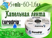Капельная лента EuroDrip Eolos CLS 17 mm (5+ mil ,имиттер 60 см, 1,6 л/ч) 3000м