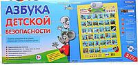 """Обучающий плакат """"Азбука детской безопасности"""""""