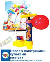 Насос с воздушными шариками + сахарное драже 9 шт
