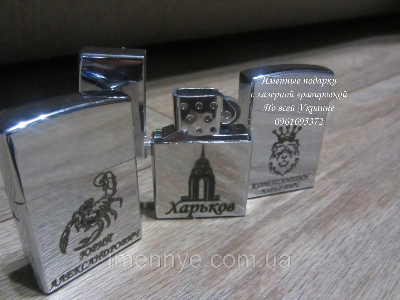 Лазерная гравировка в подарок