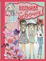 Большая энциклопедия для девочек  Хомич Е