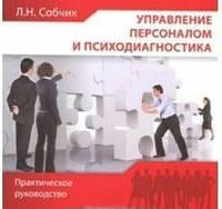 Управление персоналом и психодиагностика  Собчик Л.Н.