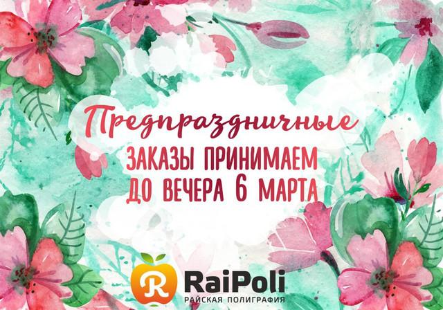 Райская полиграфия празднует 8 марта