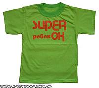 Футболка детская «Супер ребёнок» (зелёная)