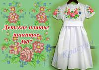 Детское платье ПД-7