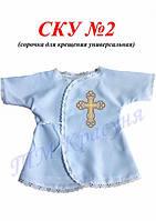 Детская сорочка-распашонка для крещения  СКУ-2