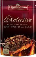 Приправа Exclusive (Эксклюзив) для гриля и барбекю , 40 г.