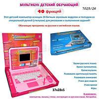 Ноутбук 7025/6 батар.,40заданий,с палочкой,в кор. 37*27*5см