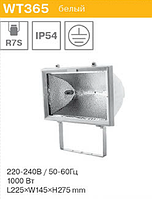 Прожектор галогенный 1000W (WT365) BUKO белый