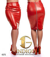 Женская облегающая юбка под кожу большие размеры