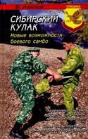 Сибирский кулак. Новые возможности боевого самбо. Авилов В. И.