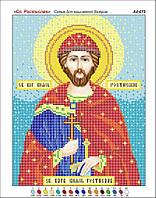 Святой Ростислав. Икона для вышивки бисером. Заготовка для вышивки бисером