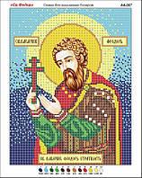 Святой Федор. Икона для вышивки бисером. Заготовка для вышивания