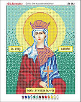 Святая Валерия. Икона для вышивки бисером. Заготовка для вышивания