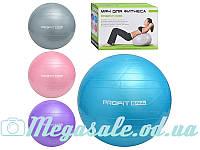 Мяч для фитнеса фитбол гладкий Profi 85см: 4 цвета